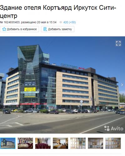 Авито иркутск коммерческая недвижимость продажа как быстрее всего продать коммерческую недвижимость