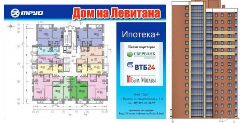<p><strong>4. Дом на Левитана </strong><br /> Фото: levitana.trudstroy.ru/declare2.html<br /> Проектные декларации на сайте:levitana.trudstroy.ru/declare2.html</p>